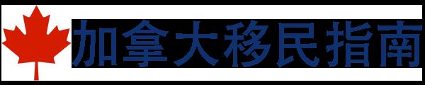 加拿大移民指南 Logo